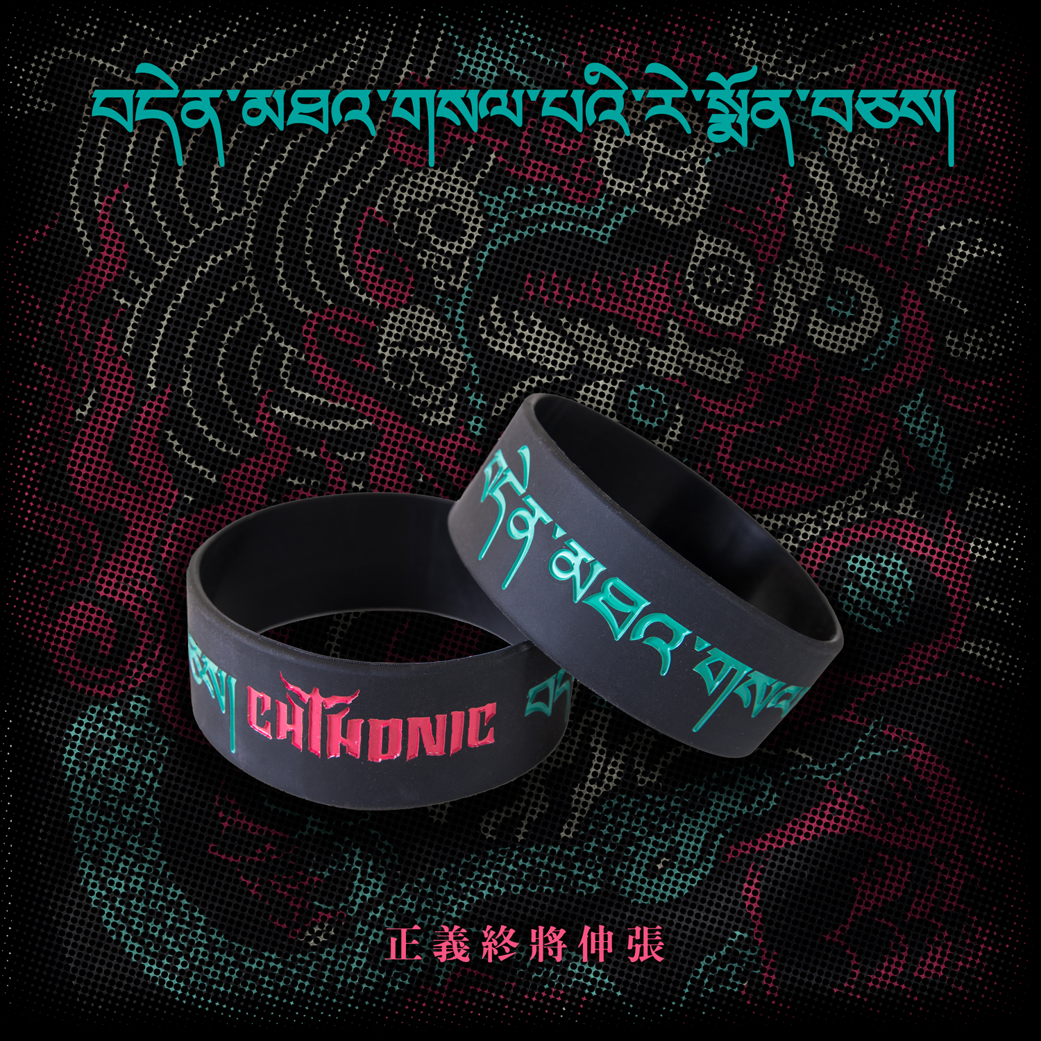 CHTHONIC【 Justice Shall Be Revealed 】Tibetan WRISTBAND